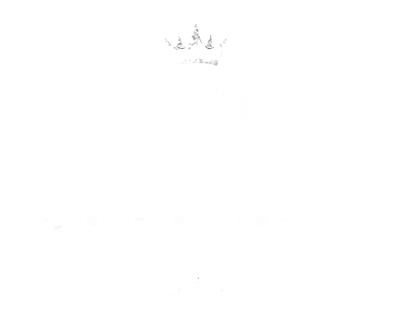 Барбершоп Екатеринбург The Kings Barber Club Barbershop